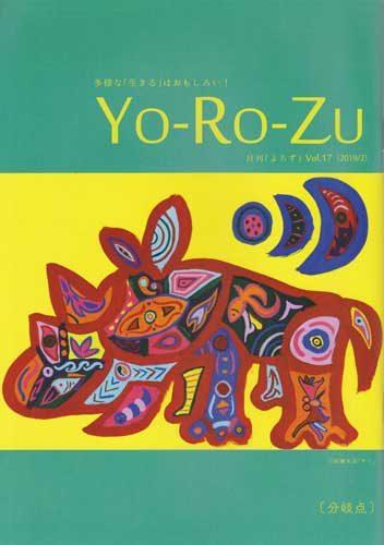 月刊YO-RO-ZU Vol.17表紙