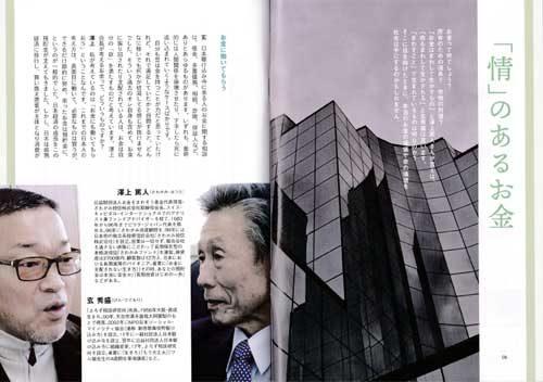 月刊『YO-RO-ZU』  vol.18 巻頭特集 「情」のあるお金