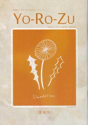 月刊『YO-RO-ZU』 Vol.19 2019年4月号 表紙