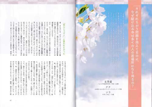 月刊『YO-RO-ZU』 Vol.19 巻頭対談