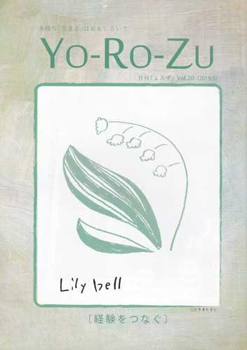 月刊『YO-RO-ZU』 Vol.20