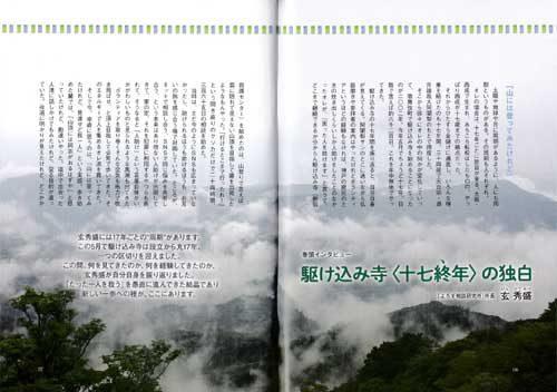 月刊YO-RO-ZU Vol-16 特集