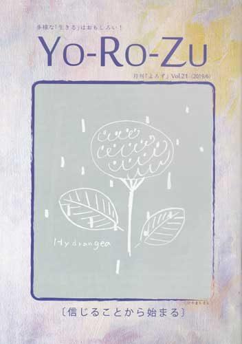 月刊『YO-RO-ZU』 Vol.21 表紙 ひやまちさと