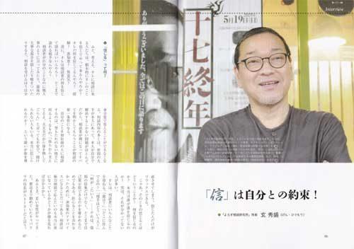 月刊『YO-RO-ZU』 Vol.21 巻頭インタビュー よろず相談研究所 所長 玄 秀盛