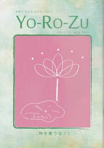 月刊『YO-RO-ZU』 vol.22 表紙