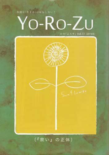 月刊『YO-RO-ZU』 Vol.23 表紙