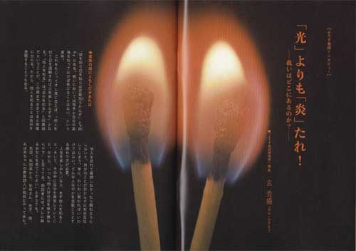 月刊『YO-RO-ZU』 Vol.23 巻頭インタビュー よろず相談研究所 所長 玄 秀盛