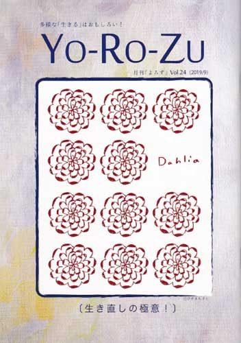 月刊『YO-RO-ZU』 Vol.24 表紙