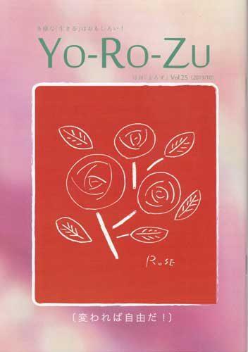 月刊『YO-RO-ZU』 Vol.25 表紙