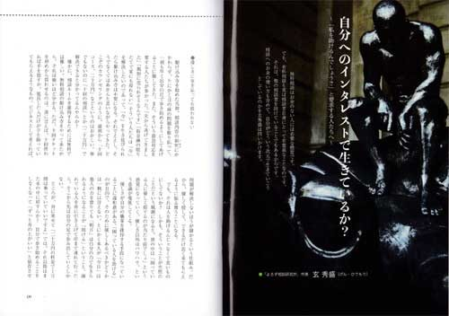 月刊『YO-RO-ZU』 Vol.25 巻頭インタビュー よろず相談研究所 所長 玄 秀盛