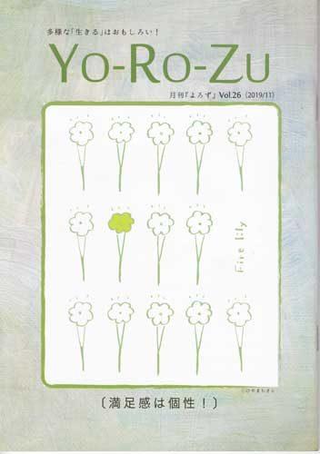月刊『YO-RO-ZU』 26号