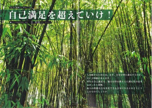 月刊『YO-RO-ZU』 26号 巻頭特集 満足度を超えていけ!
