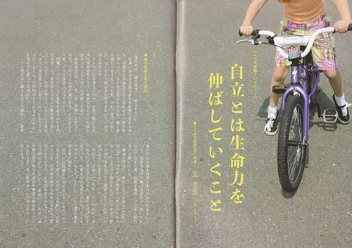 月刊『YO-RO-ZU』 vol.27 巻頭特集 自立とは生命力を伸ばしていくこと