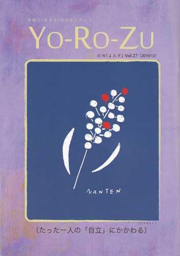 月刊『YO-RO-ZU』 Vol.27 表紙